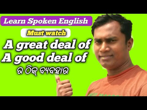 """USE OF """" A GREAT DEAL OF """" AND """" A GOOD DEAL OF """"( IN ODIA)   LEARN SPOKEN ENGLISH   """