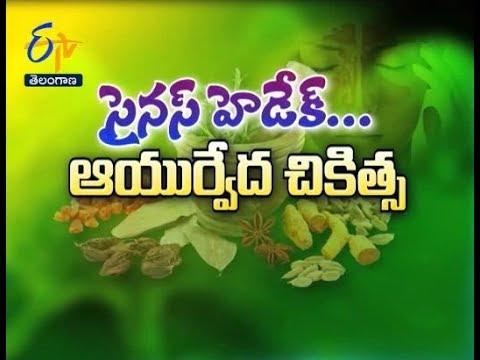 Watch Ayurvedam Treatment For Sinus Headache   Sukhibhava   16th
