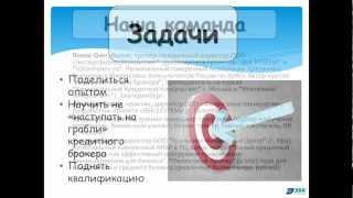 Обучение: Организация бизнеса кредитного брокера.avi