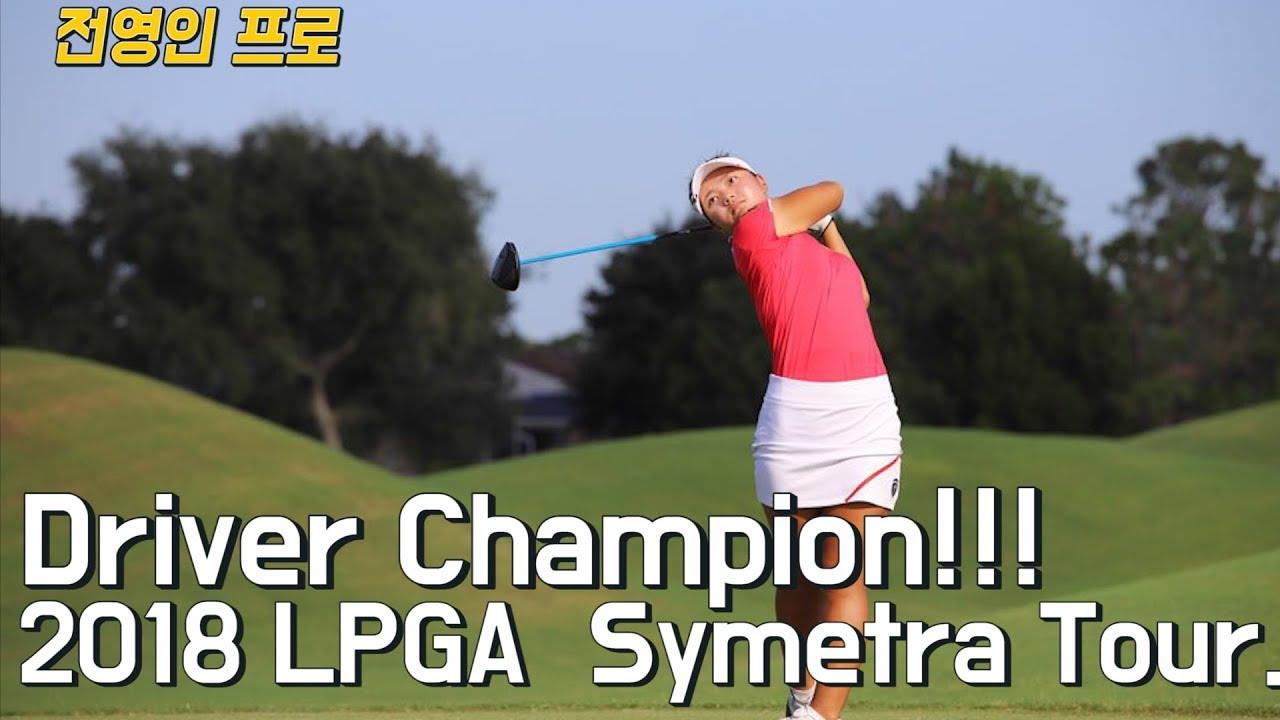 [골프 레슨.15/800]내가 진짜 드라이버 샷 챔피언.전영인프로.2018 LPGA Symetra Tour(Accuracy &  Distance).
