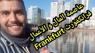 فرانكفورت Frankfurt عاصمة المال و الأعمال إضافة إلى أكبر مطار في ألمانيا - فرص العمل و الاوسبيلدونغ