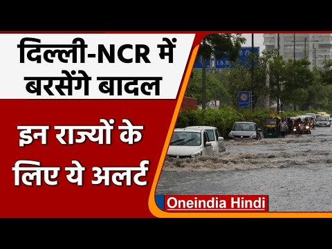 Weather Updates: Delhi-NCR में तेज बारिश, जानें अपने राज्य का IMD अपडेट्स | वनइंडिया हिंदी