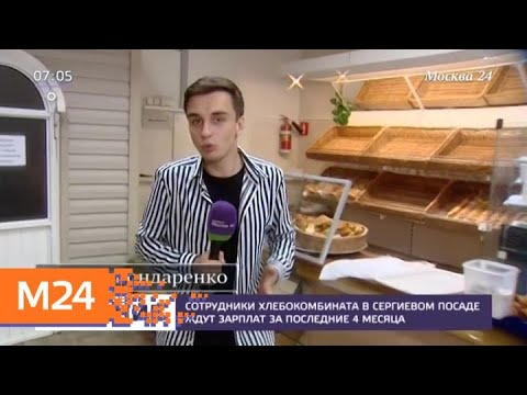 Сотрудникам хлебокомбината в Сергиевом Посаде пообещали выплатить зарплату - Москва 24