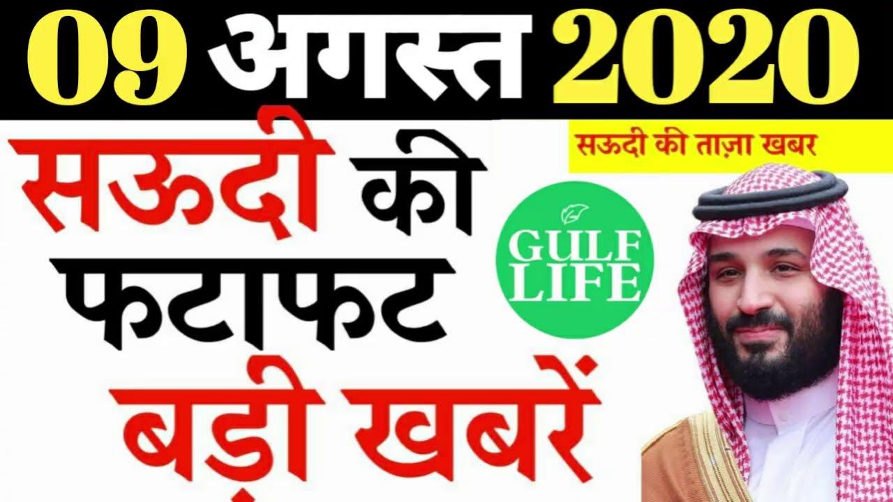 Saudi Arabia | 09 August 2020 | Sunday Online News Hindi | Gulf Life Hindi