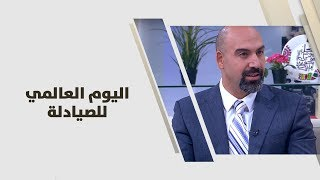 د. زيد الكيلاني - اليوم العالمي للصيادلة