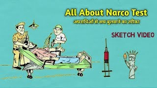 Narco Test Full Process in  Hindi