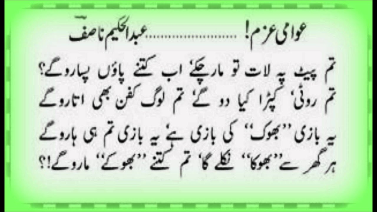 اردو کہانی Aqwal e zareen (Golden words) part 7 | Doovi