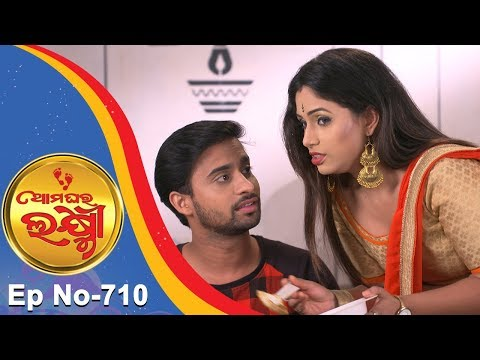 Ama Ghara Laxmi | Full Ep 710 | 15th August 2018 | Odia Serial – TarangTV thumbnail
