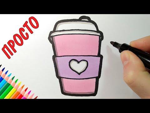 Как нарисовать КОФЕ, Просто рисуем