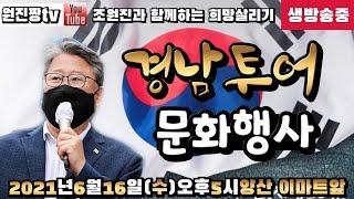 조원진과 함께하는 희망살리기/문화행사