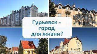 Гурьевск - город для жизни Калининградская область Руссо Пруссo