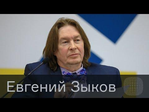 Зыков Евгений Аркадьевич