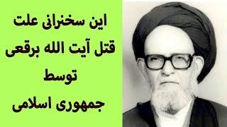 این سخنرانی علت قتل آیت الله برقعی توسط جمهوری اسلامی