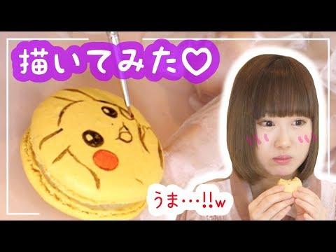 【簡単DIY】ポケモン風のマカロンを作ってお菓子交換してみたよ♡お絵かき