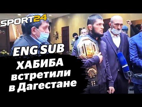 Хабиб в Дагестане: