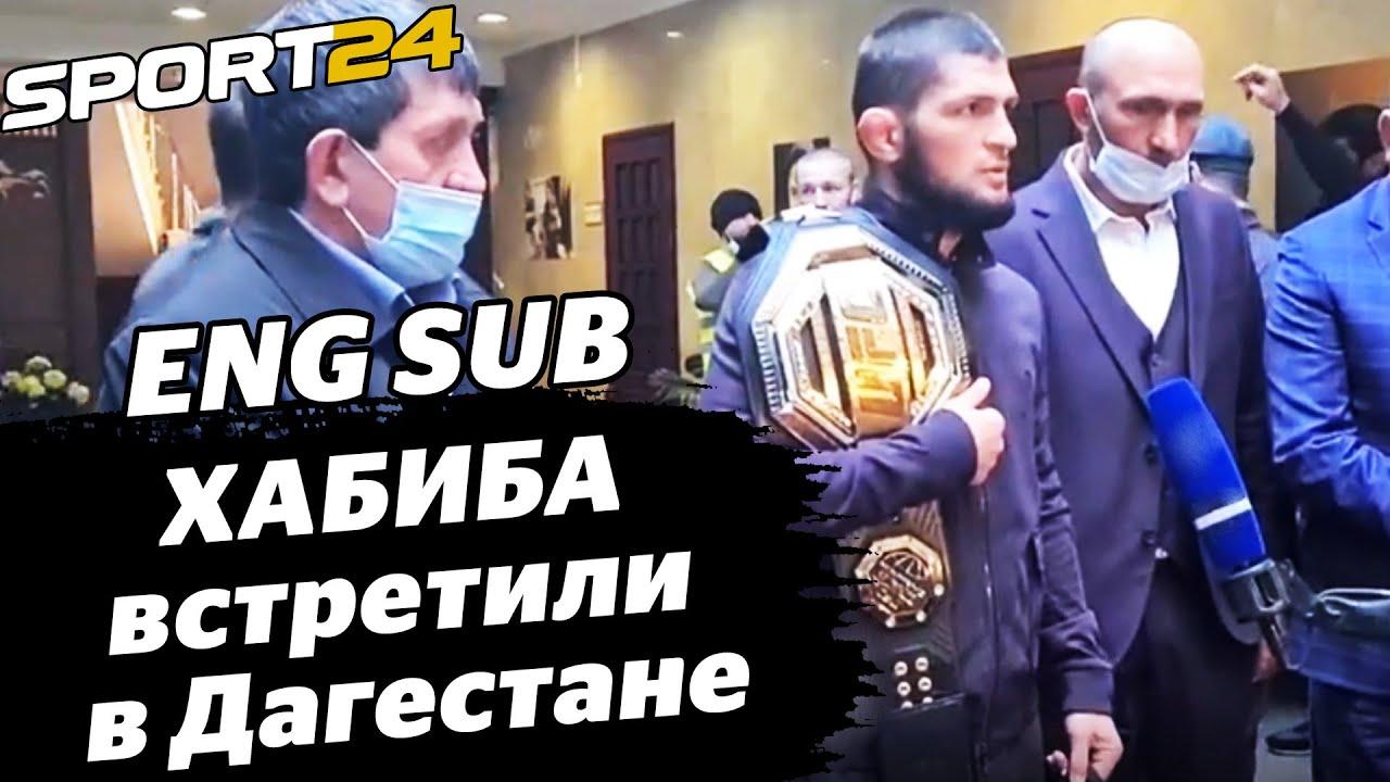 Хабиб в Дагестане: Деньги? В другом месте заработаем / Больница и перелом перед боем с Гэтжи