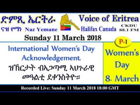 ckdu Voice of Eritrea Naz Yemane programme 2018-03-11 መዓልቲ ደቀንስትዮ 2018 (P1)