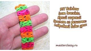 DIY Rainbow loom bracelets. Яркий широкий браслет из резиночек: подробный видео урок