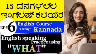 kannada to english meaning . Translate from kannada to english. spoken english in kannada