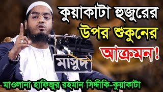 Mawlana hafizur rahman siddiki new bangla waz 2018