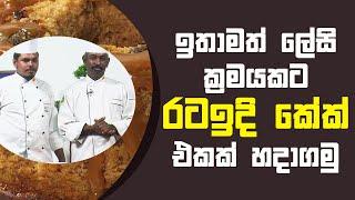 ඉතාමත් ලේසි ක්රමයකට රටඉදි කේක් එකක් හදාගමු   Piyum Vila   21 - 07 - 2021   SiyathaTV Thumbnail