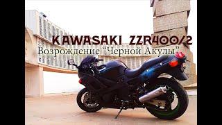 Kawasaki zzr 400/2 обзор мотоцикла. Возрождение черной акулы