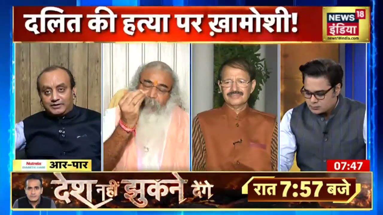 Sudhanshu Trivedi ने धमाकों को लेकर किस तरह की Congress की बोलती बंद | Aar Paar