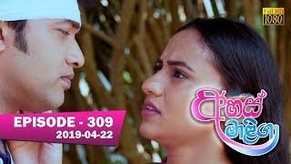 Ahas Maliga | Episode 309 | 2019-04-22 Thumbnail