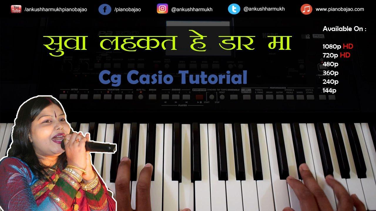 Download सुवा लहकत हे - SUVA LAHAKT HE - Casio/Piano Tutorial ALKA CHANDRAKAR