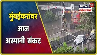 IMD Forecasts Heavy Rainfall In Mumbai In The Next 24 Hours