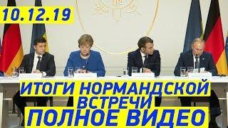 ОСТРАЯ шутка Зеленского над Путиным - ПОЛНОЕ ВИДЕО брифинга Нормандской встречи