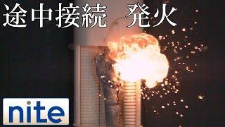 【nite-ps】エアコン「3.途中接続で発火」 thumbnail