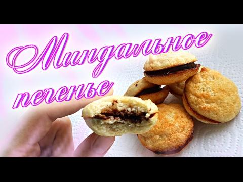 ФИТНЕС РЕЦЕПТЫ ☆ Бисквитное миндальное печенье без сахара Сэндвич