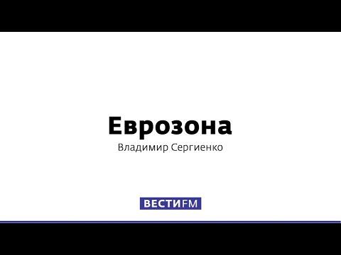 Когда Европа отрывала Украину, она превращалась в заложника * Еврозона (31.05.20)