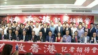 Associations of fellow townsmen in HK denounce airport violence  香港各協會人士對暴力行徑發聲