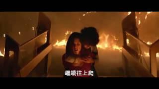 【摩天大樓】救援篇 - 7月12日 驚爆天際