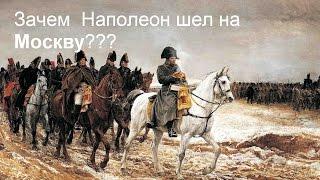 1812. Поход Наполеона на Москву. Зачем?