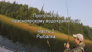 Прогулка по Красноярскому водохранилищу Часть 2 Рыбалка