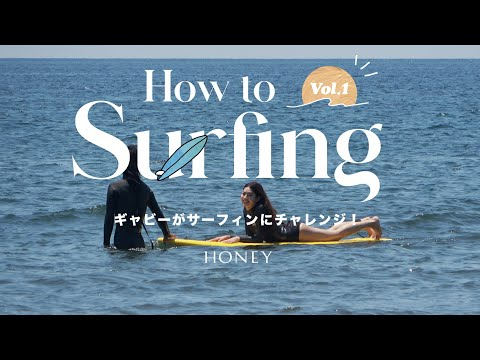 ギャビーがサーフィンにチャレンジ!