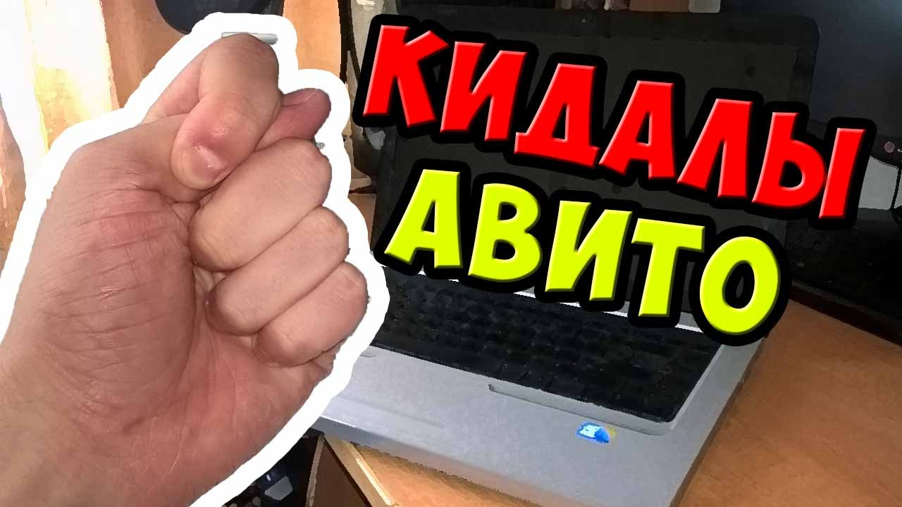 Мощный офисный ноутбук с АВИТО за 7000 рублей. - YouTube