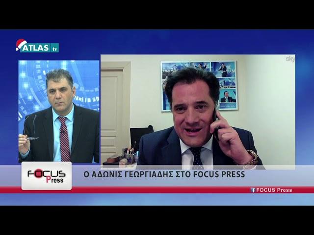FOCUS PRESS 7-1-2019, ΜΕΡΟΣ 2 - ΓΕΩΡΓΙΑΔΗΣ