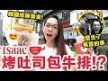 韓國明洞必吃的排隊美食烤土司! 到底有多好吃? ♥ 滴妹