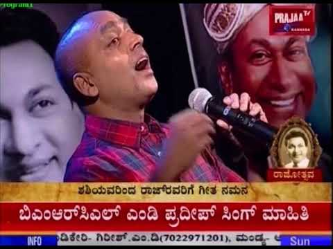 NINADE NENAPU DINAVU MANADALLI Kannada song by SINGER SHASHI