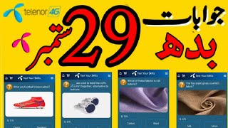 29 September 2021 Questions and Answers | My Telenor Today Questions | Telenor Questions Today Quiz screenshot 1