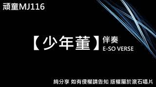 頑童MJ116 -【少年董】E-so Verse (純伴奏分享)