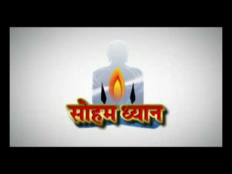 03  SOHAM Dhyan ,   28 Min