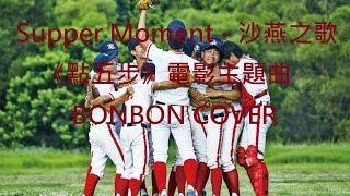 Supper Moment - 沙燕之歌《點五步》電影主題曲|BONBON COVER