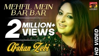 Afshan Zebi | Mehfil Mein Bar Bar | Saraiki Best Songs