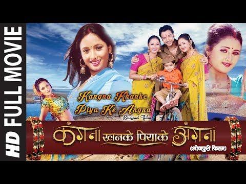 KANGNA KHANKE PIYA KE ANGNA IN HD - OLD BHOJPURI FULL MOVIE | Rani Chatterjee, Divya & Vinay Anand