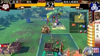 【戦国大戦】万死炯眼VS五色牙城【Ver2.01C】